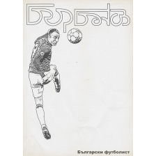 Berbatov 2